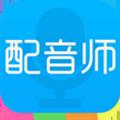 配音師app