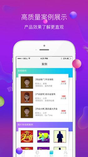 配音師app截圖5