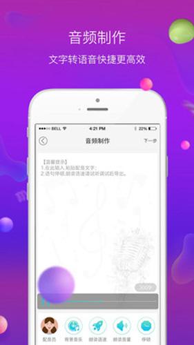 配音師app截圖3