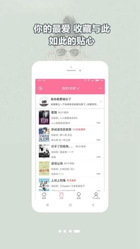 书耽耽美小说app截图3