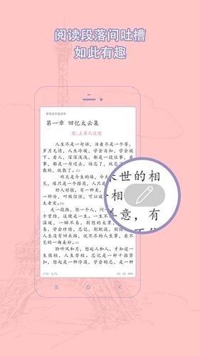 书耽耽美小说app截图4