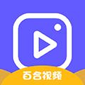 百合視頻app