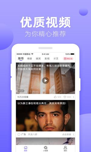 百合視頻app截圖3