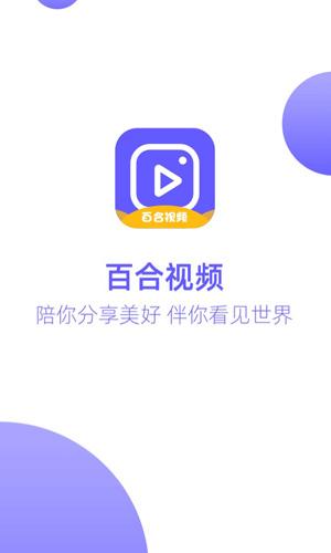 百合視頻app截圖1