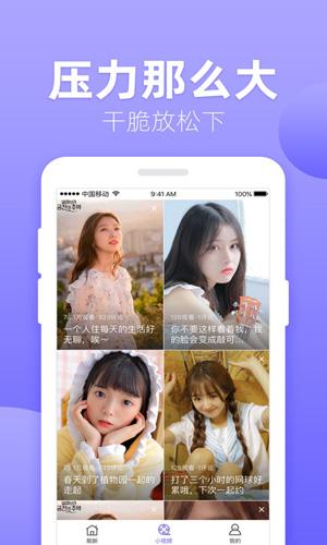 百合視頻app截圖4