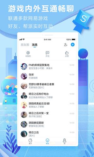 网易大神app截图2