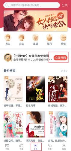 小說閱讀吧app圖片1