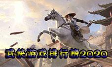 武侠游戏排行榜2020 最火的武侠类手游推荐