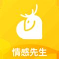 小鹿情感先生app