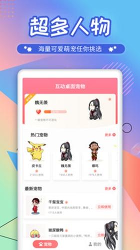 互動桌面寵物app截圖3