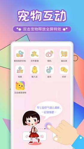 互動桌面寵物app截圖4