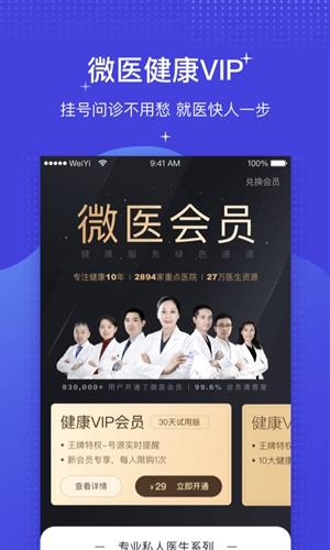 微医app截图1