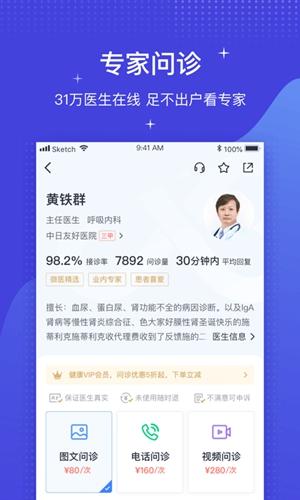 微医app截图2