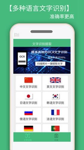 照片轉文字識別app截圖1