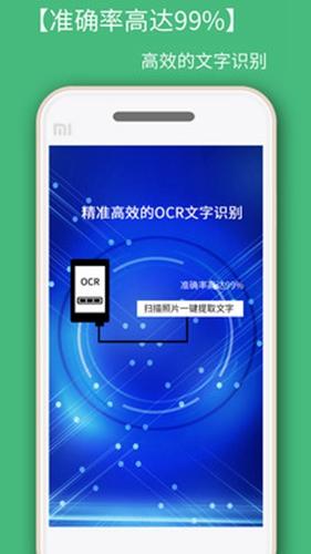 照片轉文字識別app截圖3