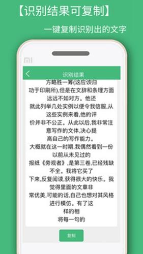 照片轉文字識別app截圖4