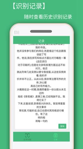 照片轉文字識別app截圖2