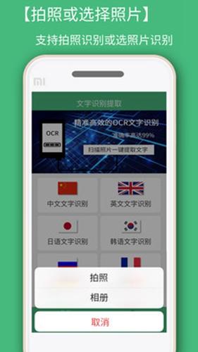照片轉文字識別app截圖5