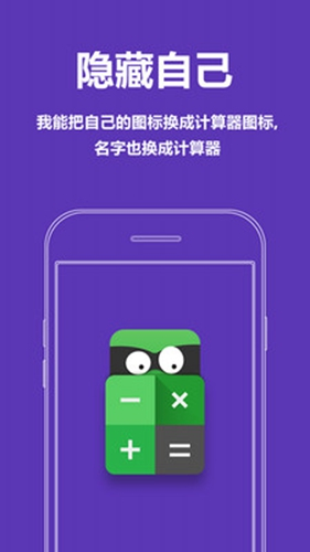 應用隱藏大師app截圖3