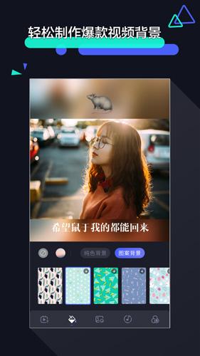 速剪輯app截圖5