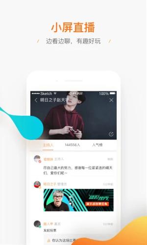 騰訊直播app截圖2