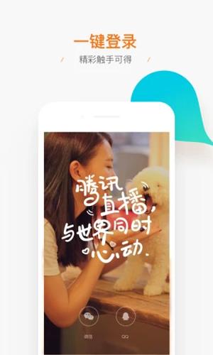 騰訊直播app截圖1