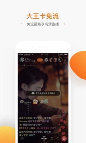 騰訊直播app截圖3