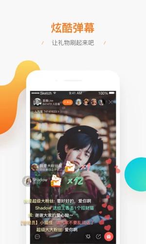 騰訊直播app截圖4