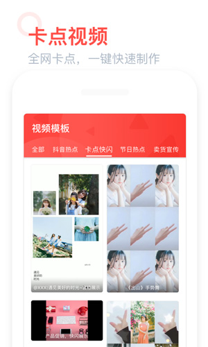 全能視頻模板app截圖1