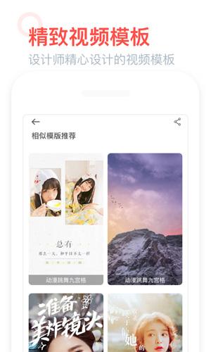 全能視頻模板app截圖2