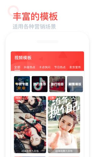 全能視頻模板app截圖4