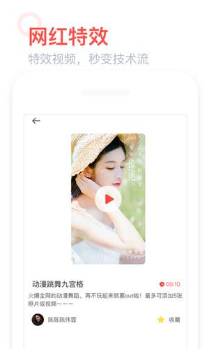全能視頻模板app截圖5