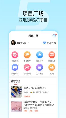 微商星球app截圖3