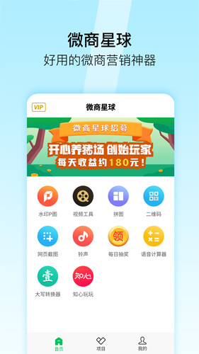 微商星球app截圖2