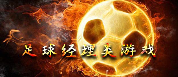 足球经理类游戏