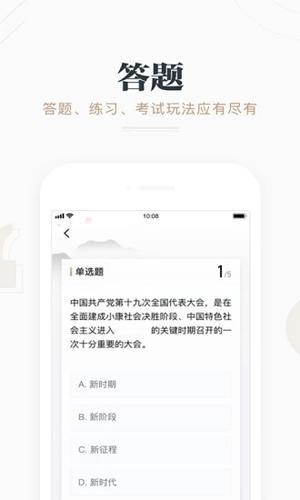 学习强国app截图4