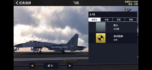 空戰聯盟蘋果版截圖1