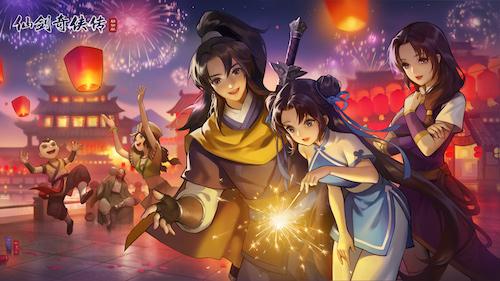 仙劍奇俠傳移動版5