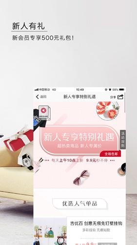 東方購物手機版截圖3