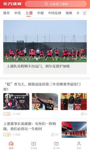 东方体育app截图2
