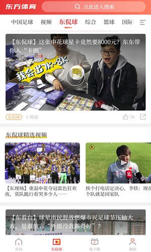 东方体育app截图3