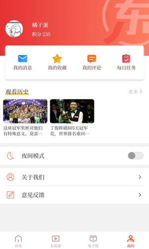 东方体育app截图5
