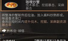明日之后咖喱炒蟹怎么做 食谱制作材料配方