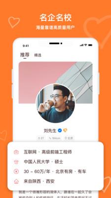 牽手戀愛app截圖2