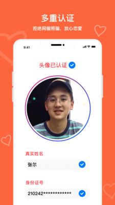 牽手戀愛app截圖3