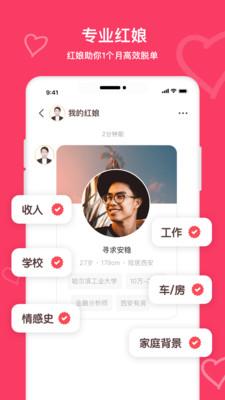 牽手戀愛app截圖4