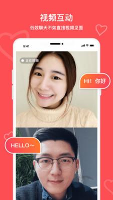 牽手戀愛app截圖5