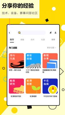 幾個興趣app截圖2