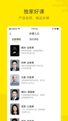 米課圈app截圖1