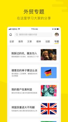 米課圈app截圖2